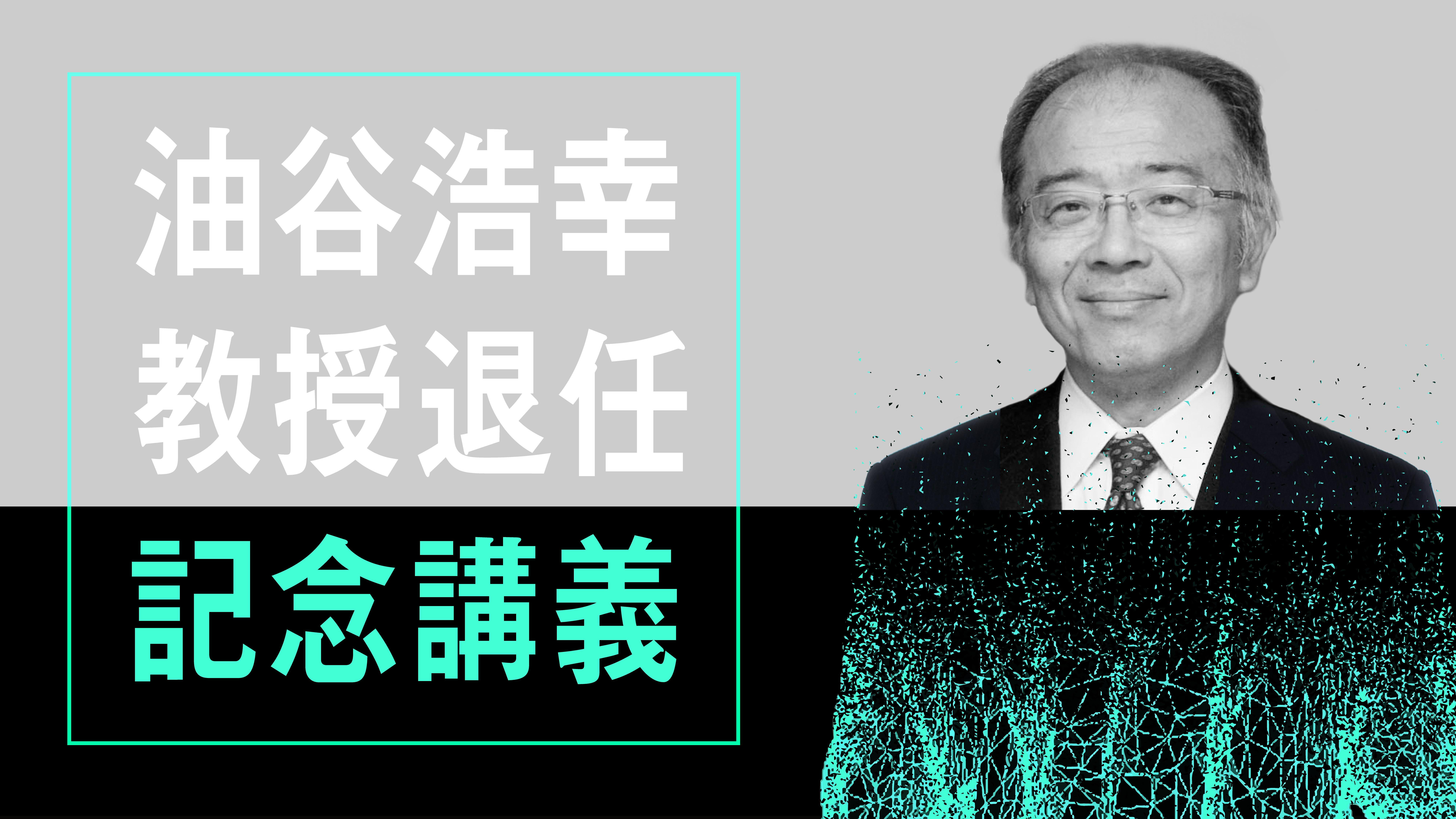 油谷浩幸教授退任記念講義